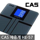 카스(CAS)프리미엄 체중계 HE-57
