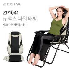 [제스파] 뉴 맥스 파워 태핑 의자형 마사지기/안마기 (두드림/온열/진동) ZP1041