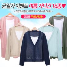 [무료배송] 여성 인기 봄여름 니트 티셔츠 블라우스 자켓 원피스 점퍼 기본 로브 숏 롱가디건 16종 택1