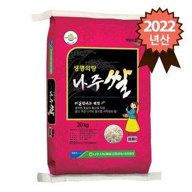 2018년 햅쌀 다시농협 생명의땅 나주쌀 20kg