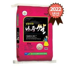 2019년 햅쌀 다시농협 생명의땅 나주쌀 20kg