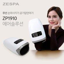 [제스파] 에어솔루션 무선 손마사지기 공기압안마기 ZP1910