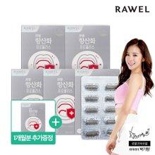 로엘 프로폴리스 5박스+1박스 증정! (총 6개월분)/항산화