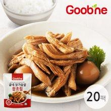 [굽네] 닭가슴살 장조림 20팩_HC05