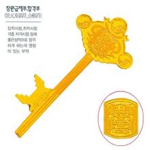 [골드바닷컴]순금행운의열쇠(GGF143-1장원급제부,합격부/7.5g)