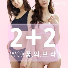[WOX] 꿈의브라 1+1 (2종) 보정나시 보정속옷 볼륨업