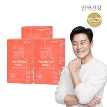 [안국건강] 안심정제 안심비타민D3 1000 180정 1통(6개월)