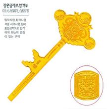 [골드바닷컴]순금행운의열쇠(GGF143장원급제부,합격부/1.875g)