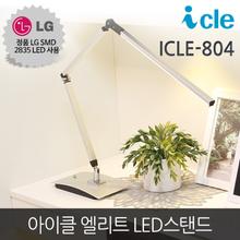 [아이클] 학습용 책상 LED스탠드 ICLE-804