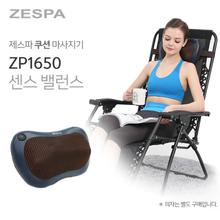 [제스파] 센스 밸런스 쿠션 마사지기 ZP1650