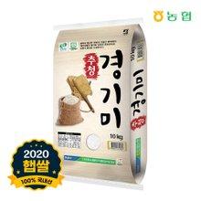 [안중농협] 2018년 특등급 경기미 추청 10kg