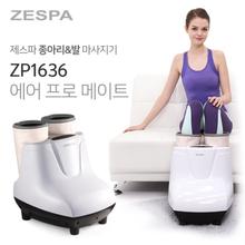 [제스파] 에어 프로 메이트 종아리 발 마사지기 ZP1636