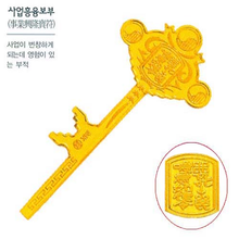 [골드바닷컴]순금행운의열쇠(GGF142사업흥융보부/7.5g)