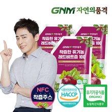 [GNM자연의품격] NFC 착즙 유기농 레드비트즙 100% 착즙원액 1,000ml x 3팩 + 깔라만시 1팩 SET