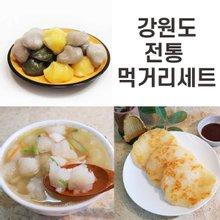 [강원도 전통의 맛] 강원도 전통 인기 먹거리 (옹심이 1kg+메밀전병 840g+감자전 800g)