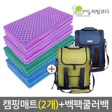[리빙코디] 캠핑매트 2개세트+아웃도어 캠핑쿨러백20L 3종 택1