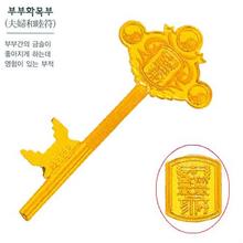 [골드바닷컴]순금행운의열쇠(GGF141-1부부화목부/1.875g)
