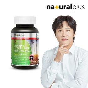 [내츄럴플러스] 비타민D3캡슐 5000IU 1병/6개월분