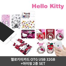 [헬로키티] 카드 OTG USB 32GB+아이링 2종 SET