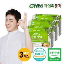 [GNM자연의품격]유기농 야채수 3박스 (총 90포)