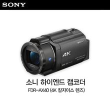 소니 하이앤드 캠코더 FDR-AX40 (4K 칼자이스 렌즈)