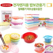 [이지앤프리] 맛쿡+이지쿡 외 다용도용기 세트 택1