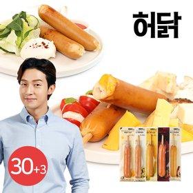 [허닭] 닭가슴살 꼬치 소시지 후랑크 5종 30+3팩 (70g/1팩)