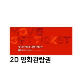 롯데시네마 2D 영화관람권