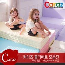 [카라즈] 폴더매트 모음전(1+1상품 포함) /놀이방매트/층간소음방지