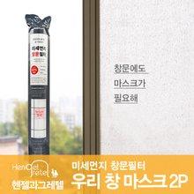 헨젤과그레텔 우리창 마스크 창문필터 2set / 창문 미세먼지 마스크