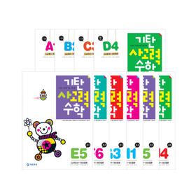 기탄사고력수학 학습지 E~J단계(6권세트)