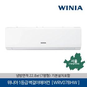 [서울설치]위니아 인버터 벽걸이에어컨 WRV07BHW 7평형(22.8㎡)