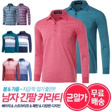 [무료배송]남성 봄가을 인기 긴팔 카라 티셔츠 스트라이프,패턴,체크 셔츠 자켓 카라 티셔츠 35종 택1