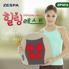 제스파 힐링레스트 쿠션형 안마기/마사지기 ZP1012(셀프마사지/4개안마볼)