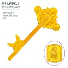 [골드바닷컴]순금행운의열쇠(GGF139-1관음부,만사대길부/7.5g)