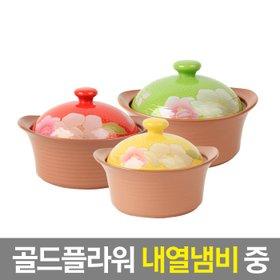 골드플라워 내열냄비 (중)