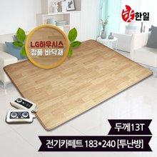 한일 LG하우시스 뉴청맥 전기장판 전기카페트 13T(183x240)_투난방