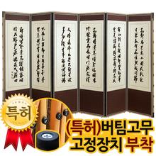 [박씨상방]추사 김정희 진주비단6폭병풍+(특허)버팀 고무 고정장치증정