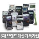 [캐논] 칼라계산기 AS-120V 블랙/핑크/블루/캐논논정품/칼라계산기