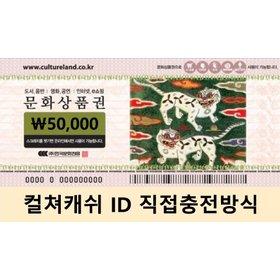 [컬쳐캐쉬]5만원권