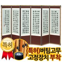 [박씨상방]옥비단 반야심경 6폭병풍+버팀고무 받침대증정 26종 택1