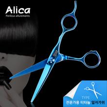 [Alica 엘리카] 전문가용 티타늄 미용가위 일자가위 -A256-
