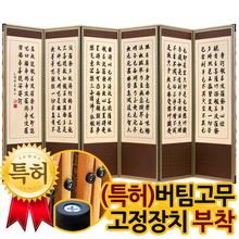 [박씨상방]황토색 반야심경 비단6폭병풍 +(특허)버팀고무 고정장치증정 26종 택1