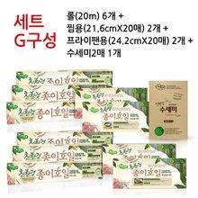 자연으로 친환경 종이호일 세트 G