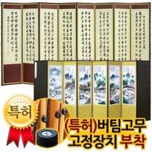 [박씨상방]반야심경 비단8폭병풍+버팀고무 제사병풍 26종 택1