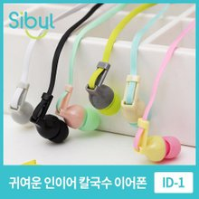 (S)[사이빌] ID-1 인이어 줄꼬임방지 칼국수 이어폰