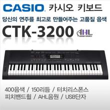 [카시오]키보드 CTK-3200(61건반/150리듬/터치리스폰스/피치밴드휠/AHL음원/USB단자)