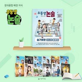 [천재교육] 2019년 월간우등생논술 1년 정기구독(1~6학년)