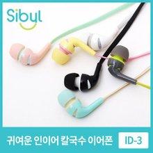 (s)[사이빌] ID-3 인이어 줄꼬임방지 칼국수 이어폰(음표)
