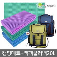 [리빙코디] 아웃도어 캠핑쿨러백20L+캠핑매트 2종세트